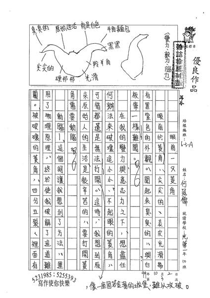 99WA203何冠儒 (1).jpg