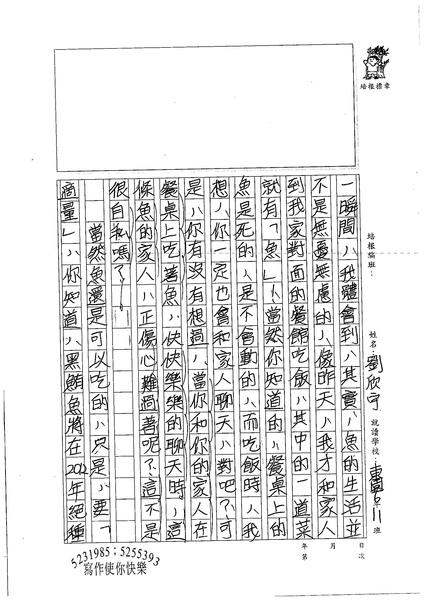 99W6307劉欣宇 (3).jpg