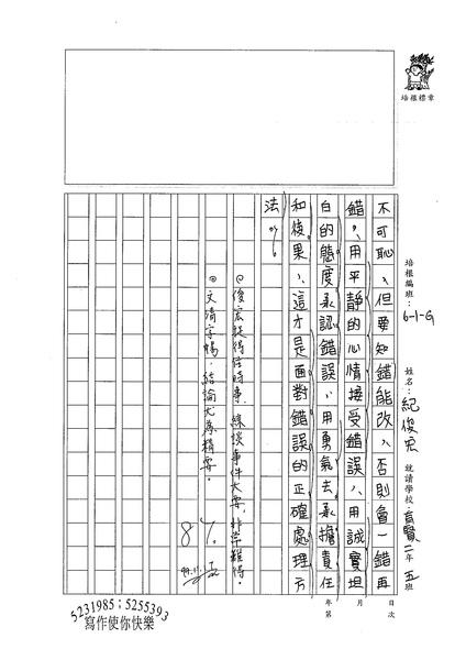 99WG209紀俊宏 (3).jpg
