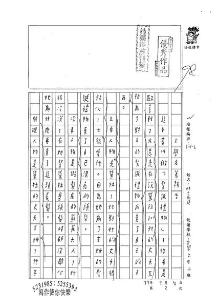 99W6202林彥廷 (1).jpg