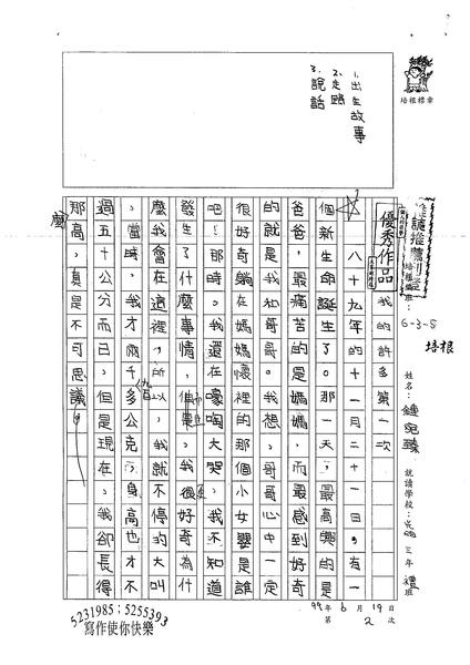 99W5102鍾宛臻 (1).jpg