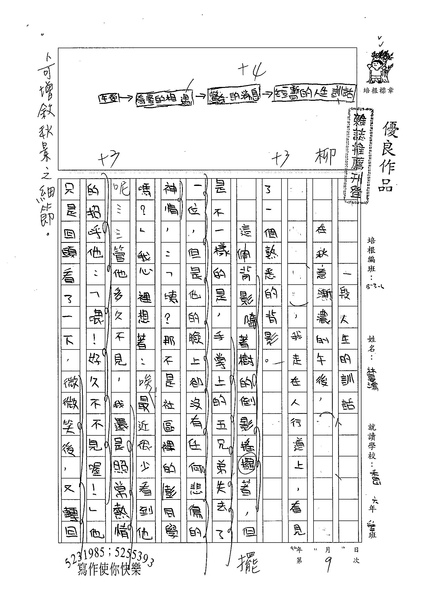 99W5209林晏鴻 (1).jpg