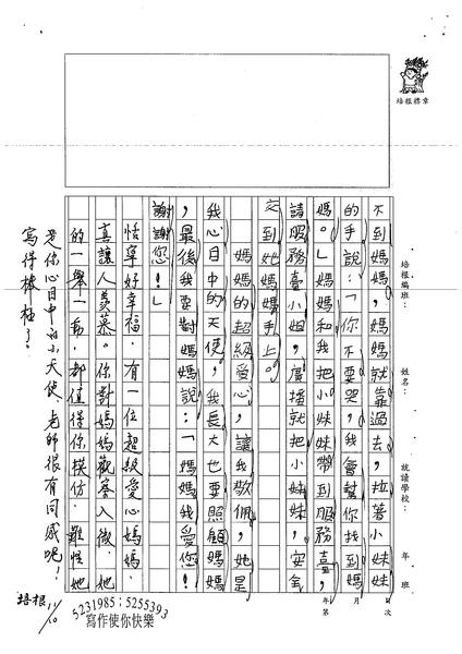 99W3205林恬寧 (3).jpg
