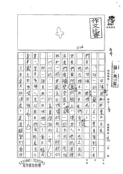 99WA105王澤 (1).jpg