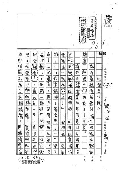99W5204鄒昀達 (1).jpg