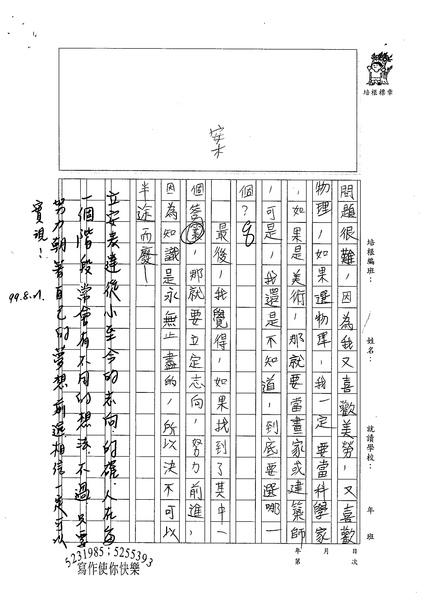 99W5110楊立安 (3).jpg
