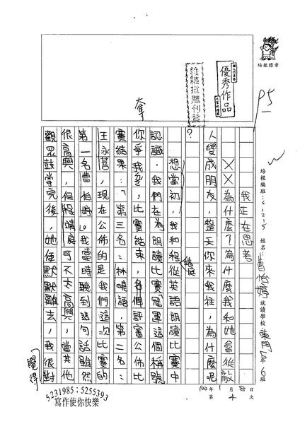 99W5304曹怡婷 (1).jpg