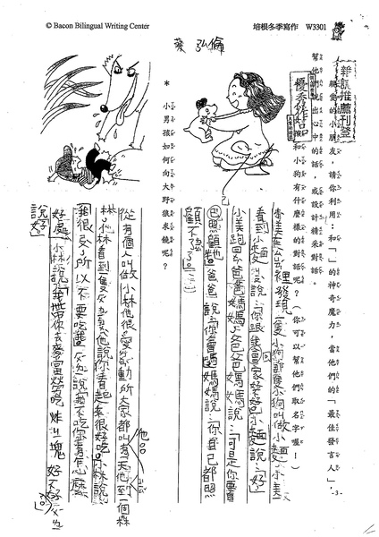 99W3301蔡弘倫 (1).jpg