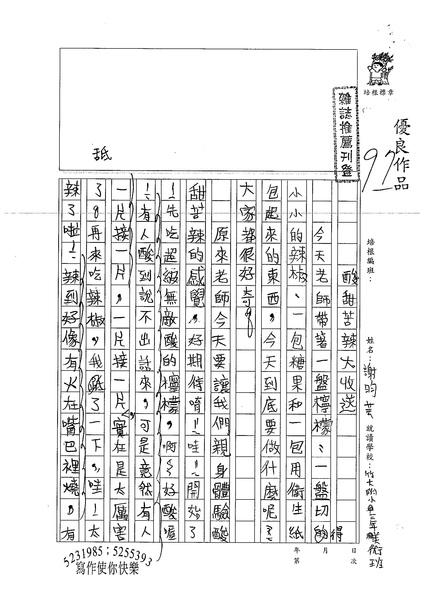 99W4104謝昀芸 (1).jpg