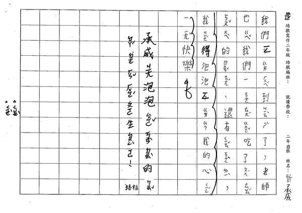 99TBW07忻承威 (2).jpg