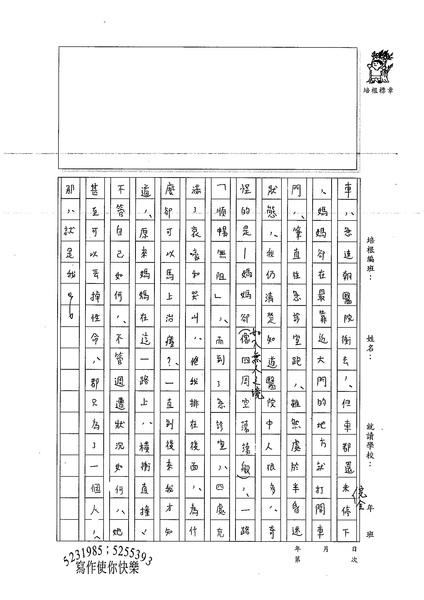 99WG104楊立渝 (3).jpg