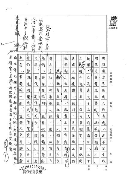 99WE205張若瑜 (4).jpg