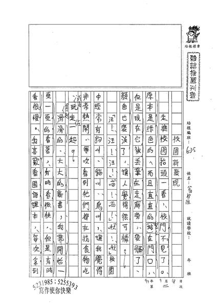 99W5202翁梓維 (1).jpg
