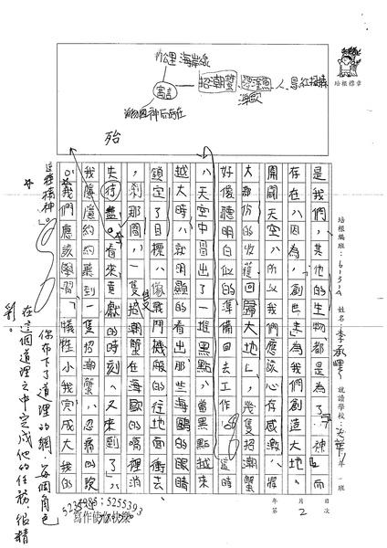 99WA102李承嶧 (2).jpg