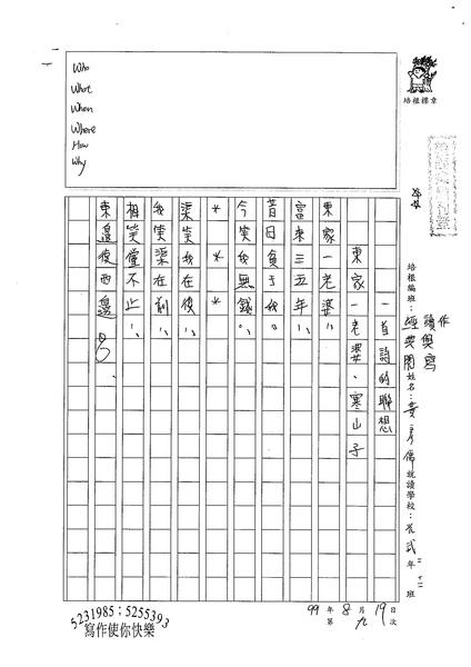 99暑經典 黃彥儒 (1).jpg