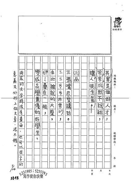 100W4409楊雨宸 (2).jpg
