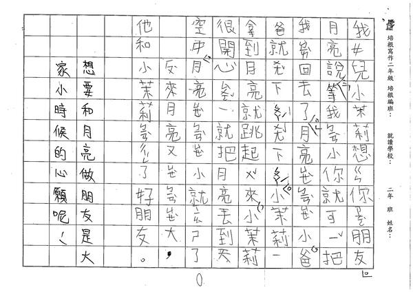 99W2109李軒綾 (3).jpg