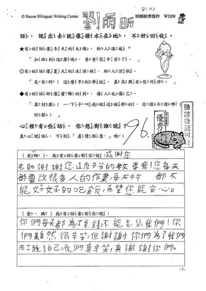 99W3209劉雨昕 (1).jpg