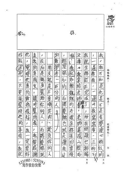 100W5408蔡秉勳 (3).jpg