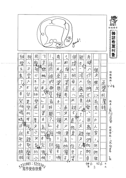 99W4103吳竺晏 (1).jpg