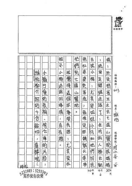 100W3406蔡維怡 (2).jpg