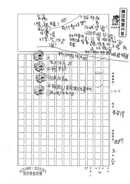 99W5204李安得 (1).jpg