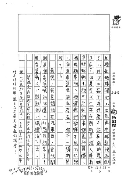 99W5303陳昱臻 (2).jpg