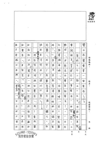 99WG208李偉豪 (2).jpg
