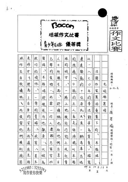 99WE205張若瑜 (1).jpg