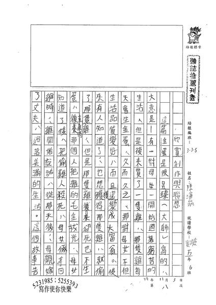 99W5208陳璿筑 (1).jpg