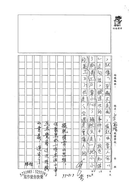 99WA202李家瑋 (3).jpg