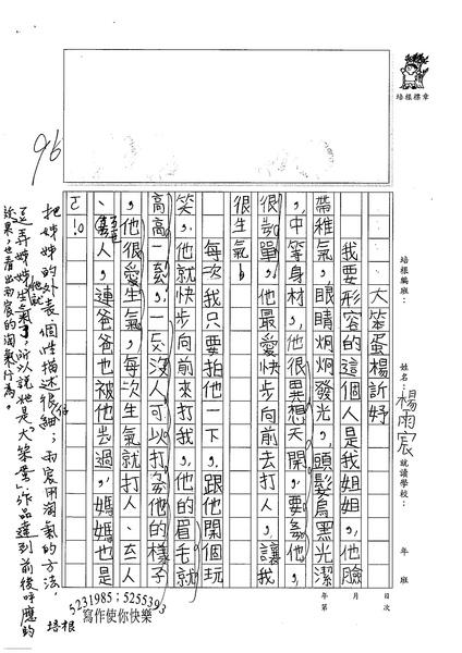 99W4106楊雨宸 (2).jpg