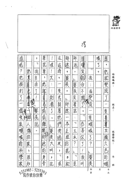 99W6108蔡芝霖 (2).jpg