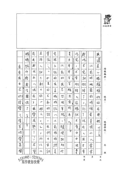 99W5210楊晉愷 (2).jpg