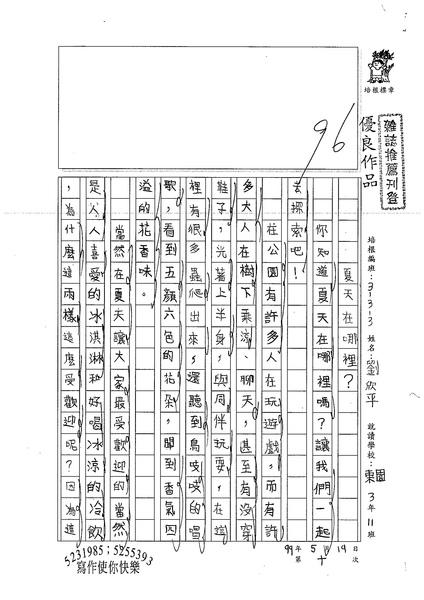 99W3410劉欣平 (1).jpg