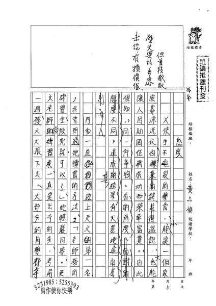 99WE304黃品禎 (1).jpg