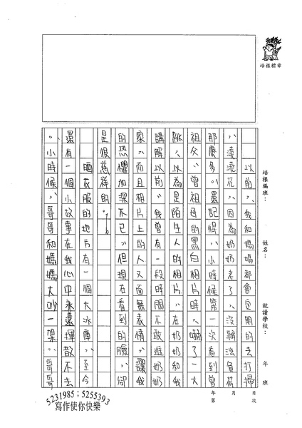 99WG208柯玟予 (2).jpg