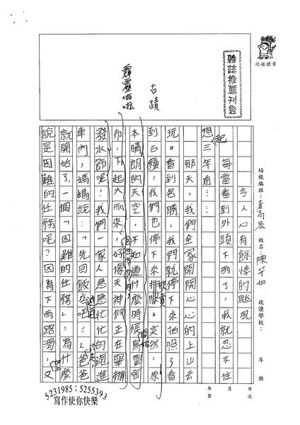 99TSW05陳芊如 (1).jpg