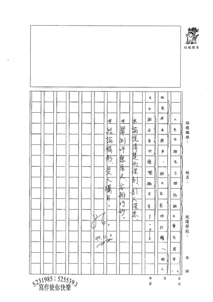 99WG207黃塏宸 (3).jpg