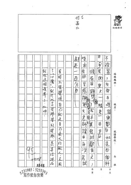 99W5302賴仲倫 (2).jpg