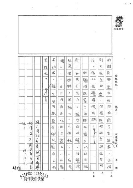 99W5208蔡筠孜 (3).jpg