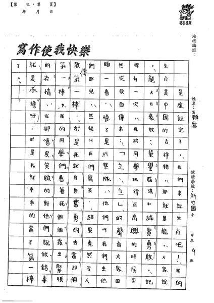 99W5107王瀚睿 (2).jpg