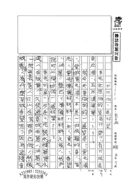 99W5310彭子珊 (1).jpg
