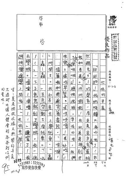 100W3407古佳璇 (1).jpg
