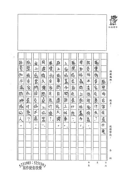 100WG407黃彥儒 (3).jpg
