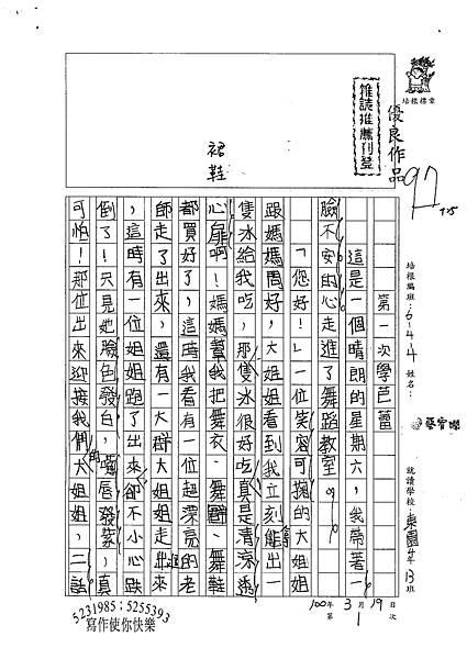 100W4401蔡宥嫻 (1).jpg