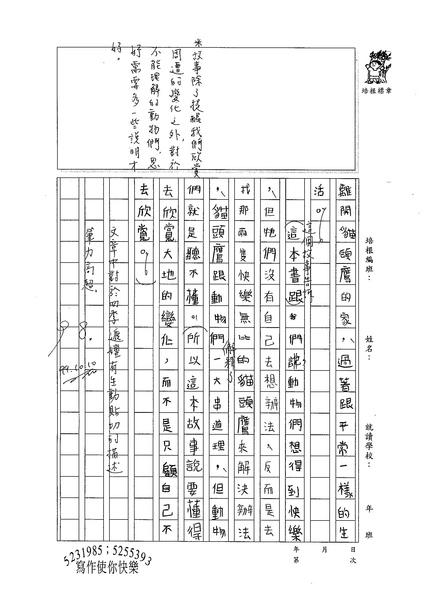 99W5204陳思妤 (3).jpg