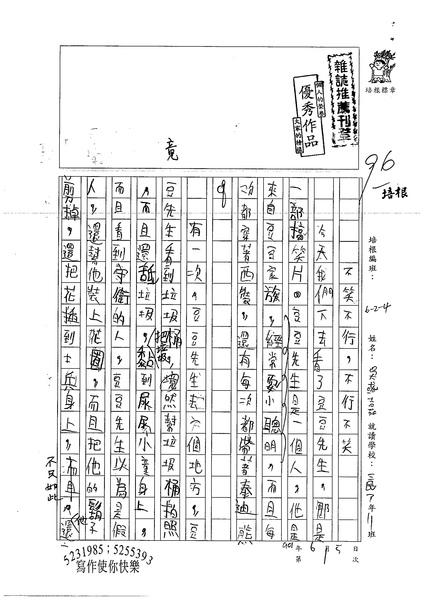99W4101吳彧嘉 (1).jpg
