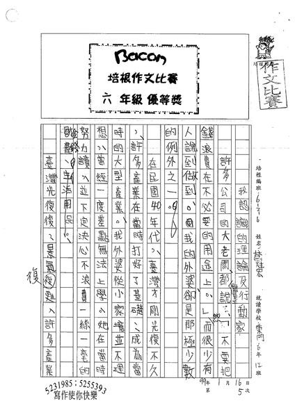 99W6305林冠宏 (1).jpg