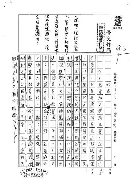 100W6405曾詩芸.jpg